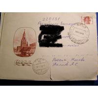 Россия 1992 почта ХМК Кремль СГ ПД