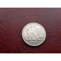 Монета Рубль 1924 год ПЛ