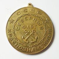 Медаль северный флот,  старт с рубля, без мц!