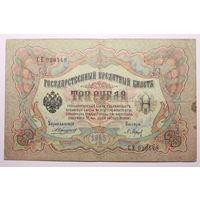 3 рубля 1905 года. Коншин - Барышев