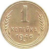 СССР 1 копейка 1946г.(2)