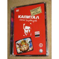 Ляпис Трубецкой - Капитал - Концерт в клубе Точка DVD (#067)