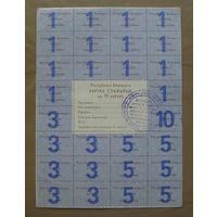 Карточка потребителя 75 рублей, шрифт коричневый