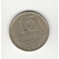 15 копеек СССР 1984 Лот 1957