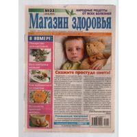 Магазин здоровья 23 2014