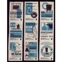 9 этикеток 1972 год Газ Гомель