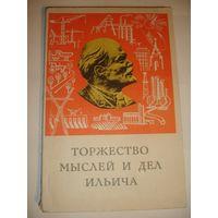 Торжество мыслей и дел Ильича Специальный выпуск 1970г