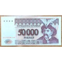 50000 рублей 1995 года - Приднестровье - UNC
