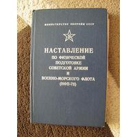 Наставление по физической подготовке Советской армии НФП-78