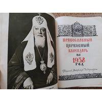 Церковный Календарь 1958 год.