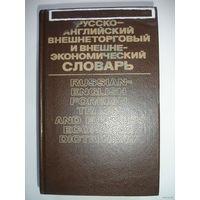 Русско-английский внешнеторговый и внешнеэкономический словарь (35000 слов)