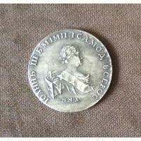 1 Рубль 1741г. Иоанн Антонович