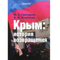 Григорьев. Крым. История возвращения