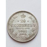 5 копеек 1861 года. Состояние! С 1 рубля! Без МПЦ!