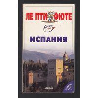 Путеводитель Испания Издатель Ле Пти Фюте 2002 256 страниц