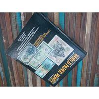 Каталог старых банкнот Мира А. Пика