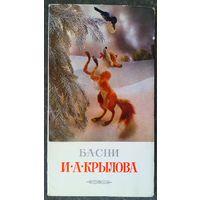 """Куприянов Г. Набор """"Басни И.Крылова"""". 1986 г. Увелич. формат. 9 откр. Чистые"""