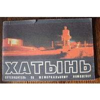 Хатынь. Путеводитель по мемориальному комплексу.1982 г.и.