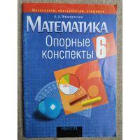 Математика. 6 класс. Опорные конспекты.