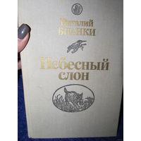 Виталий Бианки - Небесный слон, 1988 год