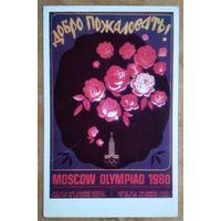 Добро пожаловать. Плакат Олимпиады 80. 1980 г. Чистая.
