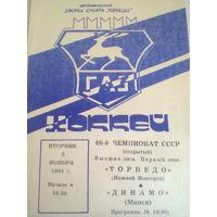 05.11.1991--Торпедо Н.Н.--Динамо Минск