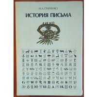 Книга Павленко Н.А. История письма.  Издание второе, переработанное и дополненное 239с.