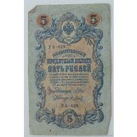 5 рублей 1909 года. УБ-429