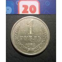 1 рубль 1979 года СССР. Редкая монета.С 1-го рубля!