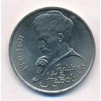 1 рубль 1991 год 550 лет рождения Навои _аUNC