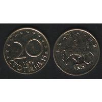 Болгария km241 20 стотинки 1999 год (h02)