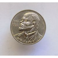 1 рубль 1985 г. 115 лет со дня рождения В.И. Ленина