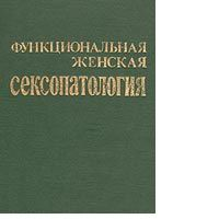 Здравомыслов В. И., Анисимова 3. Е., Либих С. С. Функциональная женская сексопатология