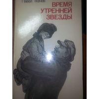Время утренней звезды  про Ленина
