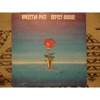 Оркестр Русе ( Septet Rousse) - Opus 2 - Balkanton, Болгария - 1980 г.