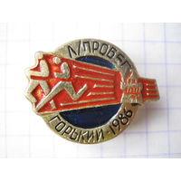 Легкоатлетический пробег, Горький 1986 г.