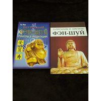 2 книги. Внутренний фэн-шуй. Мантры и медитации + каталог Фэй-шуй. Талисманы и амулеты