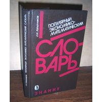 Популярный экономико-математический словарь