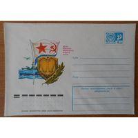 СССР 1976 ВМФ флот флаг море корабль подводная лодка