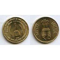 Индия 5 рупий 2015 50 лет 2-й индо-пакистанской войне UNC