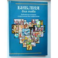 Библия для тебя. Библейские истории в картинках для подростков.