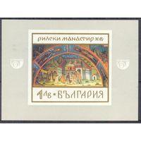 Болгария 1968  религия