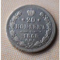 20 копеек 1868 г.