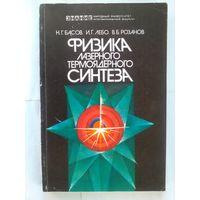 Н. Г. Басов, И. Г. Лебо, В. Б. Розанов. Физика лазерного термоядерного синтеза.