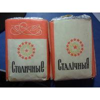 Назад в СССР Пачка сигаретная Столичные