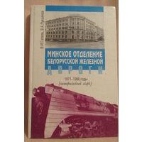 Минское отделение Белорусской железной дороги, 1871-1996 г.г., исторический очерк