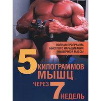 5 килограммов мышц через 7 недель
