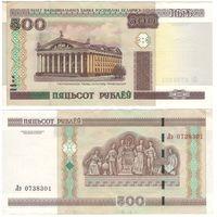 W: Беларусь 500 рублей 2000 / Лэ 0738301 / модификация 2011 года