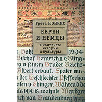Евреи и немцы в контексте истории и культуры.  Грета Ионкис