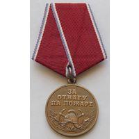 Медаль За отвагу на пожаре МВД РФ